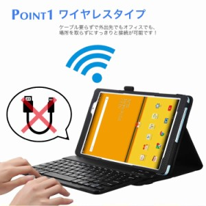 Bluetooth キーボード ワイヤレスキーボード Y!mobile MediaPad T2 Qua tab 02 キーボードケース 日本語配列 タブレットキーボード