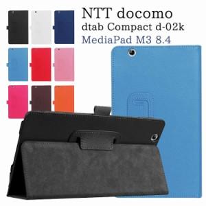 NTT DOCOMO dtab Compact d-01J /MediaPad M3 8.4 二つ折 カバー  タブレットケース マグネット開閉式 スタンド 薄型 軽量型 スタンド機