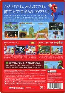 【中古】New スーパーマリオブラザーズ Wii★【送料180円〜】【即納】≪任天堂 ソフト≫
