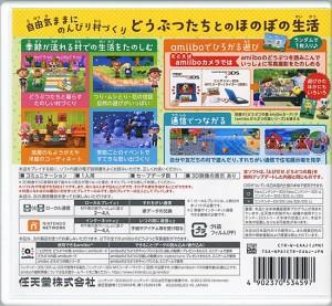 【中古】とびだせ どうぶつの森 amiibo+★3DS★【即納】≪任天堂 ニンテンドー3DS ソフト≫