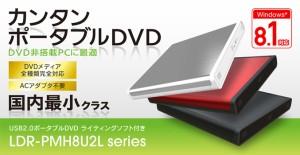 Logitec製■ポータブル DVDドライブ■LDR-PMH8U2LBK■未開封【即納】≪ロジテック ブラック ホワイト≫