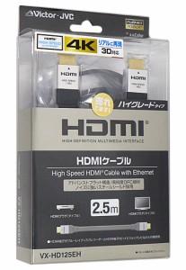 JVC■HDMIケーブル ハイグレードタイプ■VX-HD125EH (2.5m)■新品未開封【即納】≪即納≫