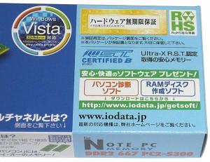 I-O DATA■SDX667-512M■S.O.DIMM DDR2 512MB PC2-5300◆未開封【即納】≪IODATA アイオーデータ ノートパソコン ノート用 増設≫