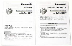 【中古】Panasonic製 PLCアダプター スタートパック■BL-PA100KT■【即納】≪パナソニック ルーター その他ネットワーク機器≫