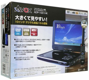 AVOX製■ポータブルDVDプレーヤー■ADP-1001HK■未開封【即納】【送料無料】≪アボックス 10インチ≫