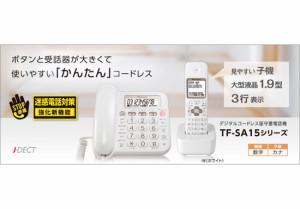Pioneer■コードレス留守電 (子機1台)■TF-SA15S-W■未開封【即納】≪パイオニア 電話機≫