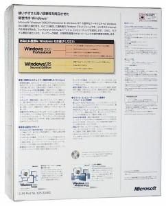 Windows 2000 Professional★製品版★新品未開封【即納】【送料無料】≪Microsoft マイクロソフト ウィンドウズ 二千≫