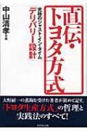 【単行本】 中山清孝 / 直伝・トヨタ方式 究極のジャスト・イン・タイム、デリバリー設計