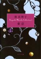 【文庫】 林真理子 ハヤシマリコ / 東京 Hayashi Mariko Collection 2 ポプラ文庫