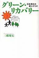 【単行本】 三橋規宏 / グリーン・リカバリー 日本再生の新シナリオ
