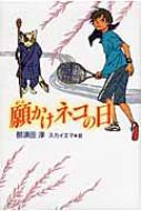 【全集・双書】 那須田淳 / 願かけネコの日 ティーンズ文学館