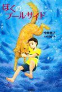 【全集・双書】 今井恭子 / ぼくのプールサイド ティーンズ文学館