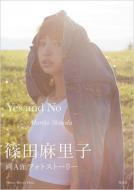 【単行本】 篠田麻里子 (AKB48) シノダマリコ / 篠田麻里子「Yes and No Mariko Shinoda」