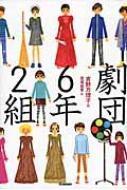 【全集・双書】 吉野万理子 / 劇団6年2組 ティーンズ文学館