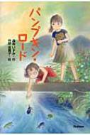 【全集・双書】 もりいずみ / パンプキン・ロード ティーンズ文学館