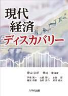 【単行本】 豊山宗洋 / 現代経済ディスカバリー