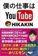"""""""【単行本】 HIKAKIN / 僕の仕事はYouTube"""""""