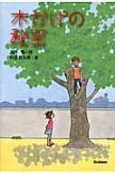 【全集・双書】 浅野竜 / 木かげの秘密 ティーンズ文学館