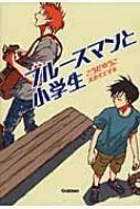 【全集・双書】 こうだゆうこ / ブルースマンと小学生 ティーンズ文学館