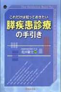"""""""【単行本】 花田敬士 / これだけは知っておきたい膵疾患診療の手引き 送料無料"""""""