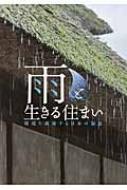 """""""【全集・双書】 坂井基樹 / 雨と生きる住まい 環境を調節する日本の知恵"""""""