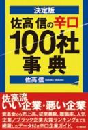 """""""【単行本】 佐高信 / 決定版 佐高信の辛口100社事典"""""""