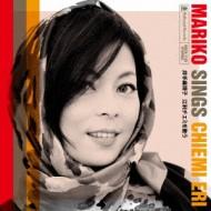 【CD】 井手麻理子 / MARIKO Sings CHIEMI ERI ─ 井手麻理子 江利チエミを歌う ─