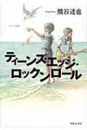 【単行本】 熊谷達也 / ティーンズ・エッジ・ロックンロール