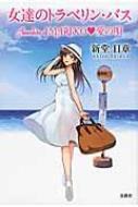 【単行本】 新堂日章 / 女達のトラベリン・バス Anecdote Of Mariko・愛の唄