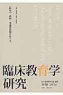 """""""【単行本】 日本臨床教育学会 / 臨床教育学研究 第3巻 2015.6"""""""