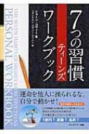 【単行本】 ショーン・コヴィー / 7つの習慣ティーンズワークブック