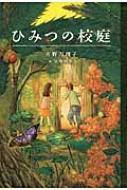 【全集・双書】 吉野万理子 / ひみつの校庭 ティーンズ文学館