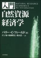 【単行本】 バリー・c・フィールド / 入門 自然資源経済学 送料無料