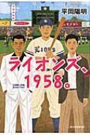 【単行本】 平岡陽明 / ライオンズ、1958。