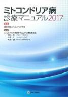 【単行本】 日本ミトコンドリア学会 / ミトコンドリア病診療マニュアル2017 2017 送料無料