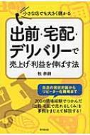 【単行本】 牧泰嗣 / 出前・宅配・デリバリーで売上げ・利益を伸ばす法 DO BOOKS
