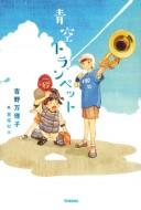 【全集・双書】 吉野万理子 / 青空トランペット ティーンズ文学館