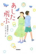 【全集・双書】 束田澄江 / あした飛ぶ ティーンズ文学館
