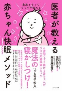 【単行本】 森田麻里子 / 家族そろってぐっすり眠れる 医者が教える赤ちゃん快眠メソッド