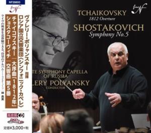 【CD国内】 Shostakovich ショスタコービチ / ショスタコーヴィチ:交響曲第5番『革命』、チャイコフスキー:1812年 ワレリー