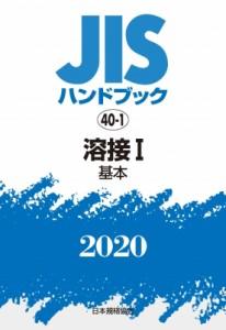 JISハンドブック 溶接 2020-1の画像