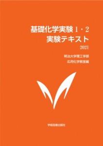 【単行本】 明治大学理工学部応用化学教室 / 基礎化学実験1・2実験テキスト 2021