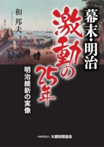 【単行本】 和邦夫 / 幕末・明治激動の25年 明治維新の実像