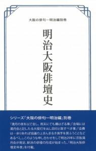 【単行本】 大阪俳句史研究会 / 明治大阪俳壇史