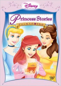 【DVD】 ディズニープリンセス: プリンセスの贈りもの