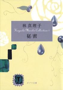 【文庫】 林真理子 ハヤシマリコ / 秘密 Hayashi Mariko Collection 1 ポプラ文庫