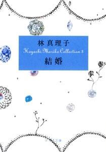 【文庫】 林真理子 ハヤシマリコ / 結婚 Hayashi Mariko Collection 3 ポプラ文庫