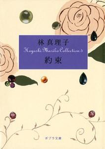 【文庫】 林真理子 ハヤシマリコ / 約束 Hayashi Mariko Collection 5 ポプラ文庫
