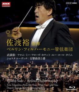 【Blu-ray】 Shostakovich ショスタコービチ / ショスタコーヴィチ:交響曲第5番『革命』、武満徹:『フロム・ミー・フロウズ