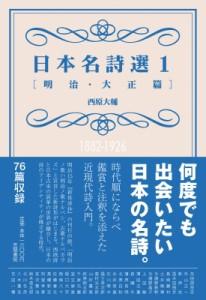 【単行本】 西原大輔 / 日本名詩選 1 明治・大正篇